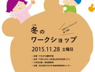 11/28(土)冬のワークショップ開催!