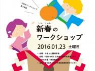 1/23(土)新春のワークショップ開催!