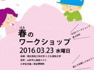 3/23(水)春のワークショップ開催!