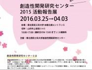 3/25(金)~4/3(日)活動報告展を開催します!