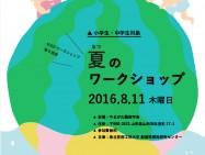 8/11(木・祝)夏のワークショップ開催!