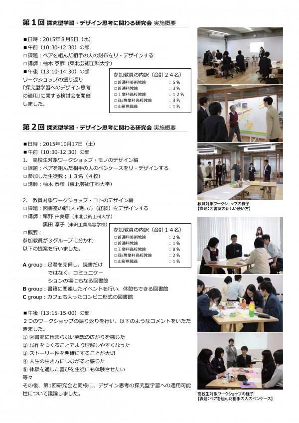 第1-4回探究型研究会報告20160915_編集-2
