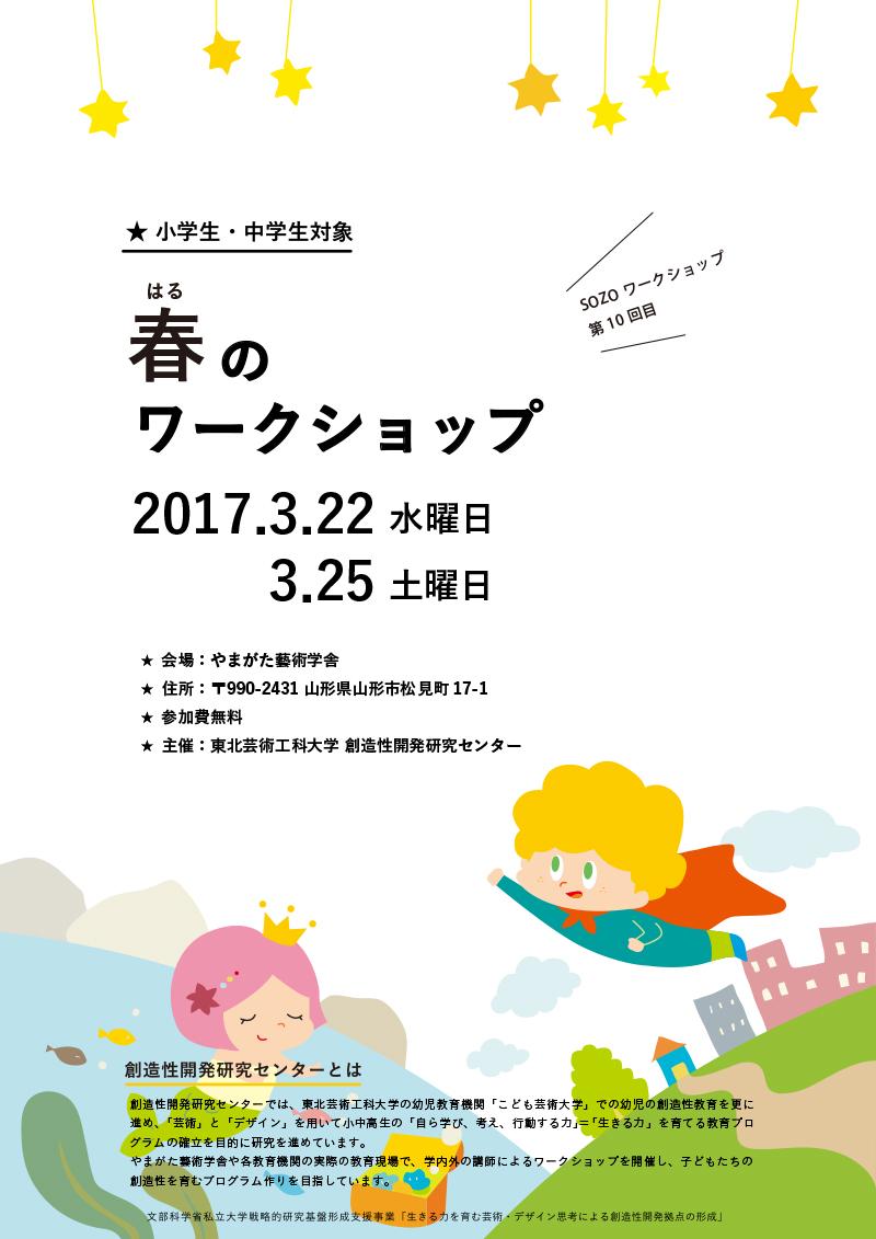 3/22(水)、25(土)春のワークショップ開催!