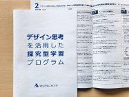 探究的な活動を引き出す「デザイン思考を活用した探究型学習プログラム」冊子が完成しました