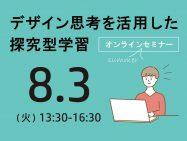 【開催告知】8/3デザイン思考を活用した探究型学習ーオンラインセミナー