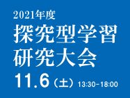 【開催告知】11/6 探究型学習研究大会2021を開催!予約受付中です